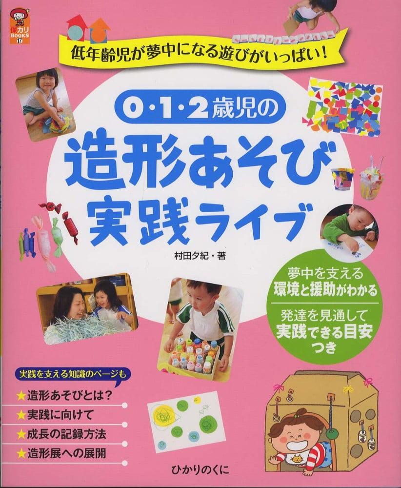 0・1・2歳児の造形あそび実践ライブ―低年齢児が夢中になる遊びがいっぱい!